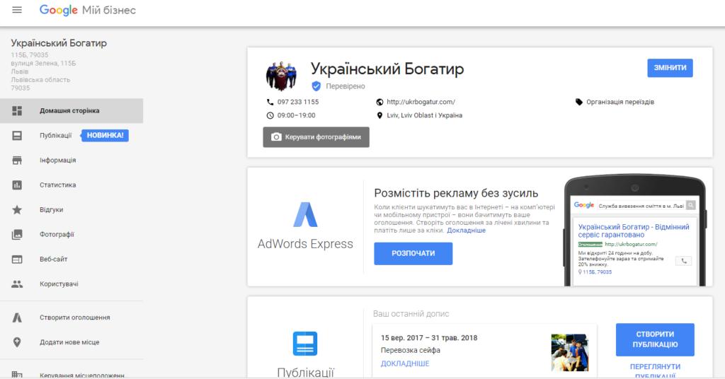 Гугл Мой бизнес - бизнес блог Анастасии Коробовой