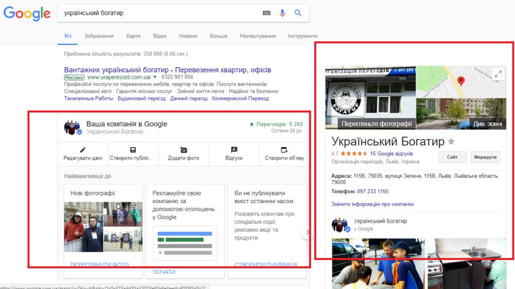 """Google Мой бизнес - бизнес блог """"Получи совет"""""""