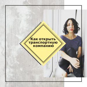 Как открыть транспортную компанию в сфере грузоперевозок - Анастасия Коробова