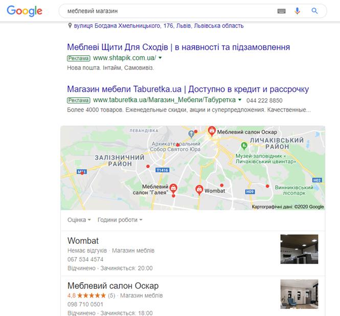Как работает Гугл Бизнес - Получи совет